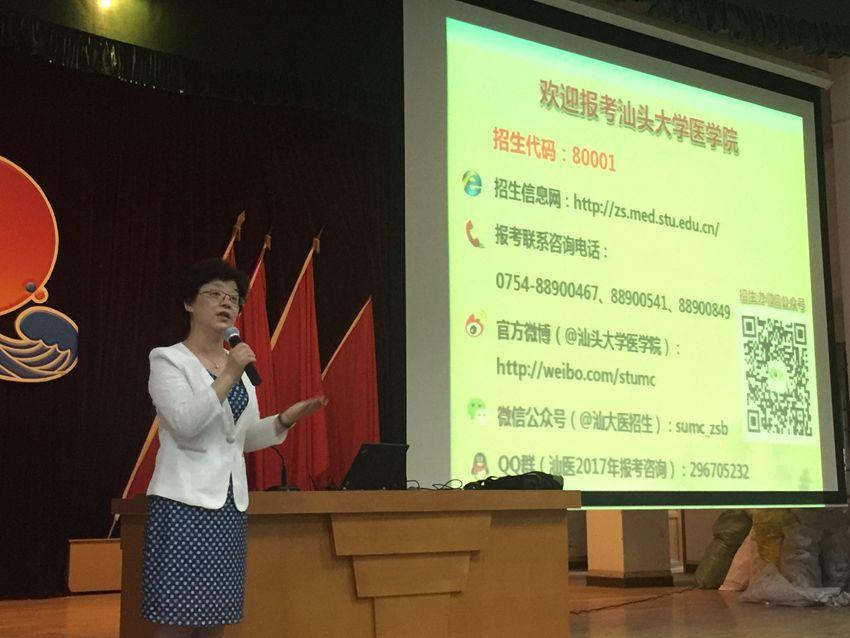 教务处到潮州市华侨中学进行招生宣传 -汕头大学医学院
